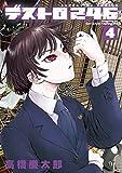 デストロ246 4 (サンデーGXコミックス)
