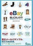 eBay使いこなしガイド―世界最強のネットオークション [単行本] / ブレインナビ, ウェッジホールディングス= (編集); 九天社 (刊)