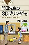 門田先生の3Dプリンタ入門 何を作れるのか、どう役立つのか (ブルーバックス)
