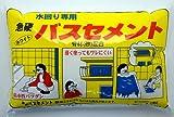 家庭化学 急硬バスセメント ホワイト 1.5kg