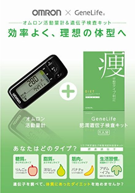オムロン 遺伝子検査キット&活動量計(HJA-401F) HZA-GH1-SET2