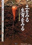 土をみる生育をみる―ムダのない施肥の基礎知識