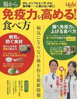 安部良先生の 免疫力チェックシート/健康カプセル! ゲンキの時間