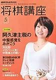 NHK 将棋講座 2010年 05月号 [雑誌]
