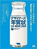 おしゃれで洗練されたこの1枚 デザイナーズ年賀状CD-ROM2009 (インプレスムック エムディエヌ・ムック) (インプレスムック エムディエヌ・ムック)