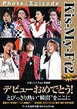 Kis-My-Ft2 Photo & Episode -The Big Dipper- (RECO BOOKS) [単行本(ソフトカバー)] / 石坂 ヒロユキ, Jr.倶楽部 (著); アールズ出版 (刊)