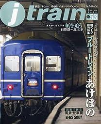 j train (ジェイ・トレイン) 2014年4月号