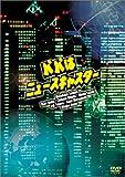 パパはニュースキャスター DVD-BOX / 田村正和, 浅野温子, 西尾麻里, 所ジョージ (出演); 伴一彦 (脚本)