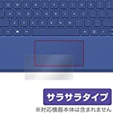 OverLay Protector for トラックパッド Surface Pro 4 保護 シート フィルム OPMSSFPR4TP/12