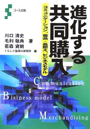 進化する共同購入―コミュニケーション、商品・品揃え、ビジネスモデル