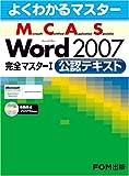 よくわかるマスター MCAS Word 2007完全マスターI 公認テキスト