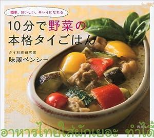 10分で野菜の本格タイごはん 10分で本格ごはん