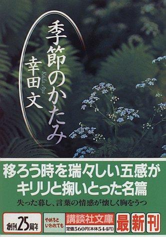 幸田文ー季節のかたみ - 3回以上読んだ文庫本を紹介