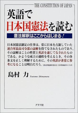 英文から日本國憲法の意思が伝わる - HPO機密日誌