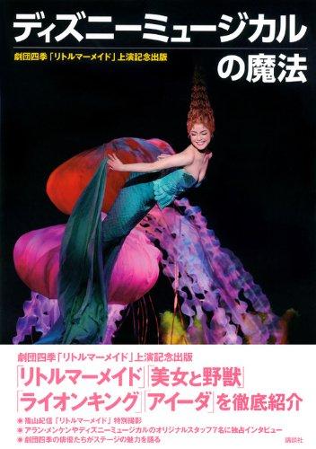 ディズニーミュージカルの魔法 (ディズニーファンピース)