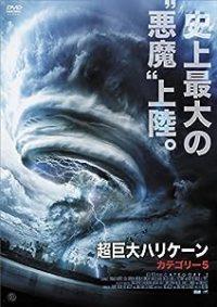 超巨大ハリケーン カテゴリー5 -CATEGORY 5-