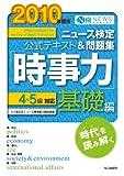 2010年度版 ニュース検定公式テキスト&問題集 「時事力」基礎編(4・5級対応)