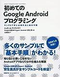 初めてのGoogle Androidプログラミング サンプルで学ぶ必須作法と基本手順