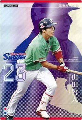 オーナーズリーグ20 OL20 スーパースター SS 山田哲人 東京ヤクルトスワローズ