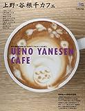 上野・谷根千カフェ―和洋と新旧が交錯するノスタルジックなスペースに憩う (Grafis Mook Cafe.mag)