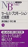 セールス・プロモーションの実際 (日経文庫 (776))