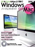 Windows on Macパーフェクトガイド Leopard対応版 (アスキームック MacPeople MOOK 24)