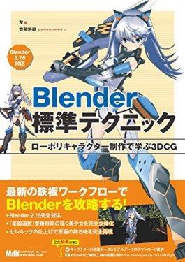 Blender標準テクニック ローポリキャラクター制作で学ぶ3DCG