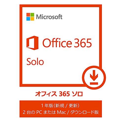 Microsoft Office 365 Solo (1年版) 期間限定レジにて8%OFF&購入特典付き 12/31まで |オンラインコード版|Win/Mac対応
