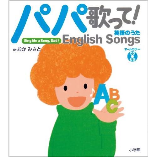パパ歌って! −英語のうた・CD付