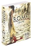 ROME [ローマ] 〈後編〉 [DVD]