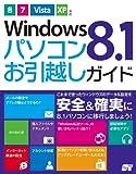 Windows 8.1 パソコンお引越しガイド 8/7/Vista/XP対応
