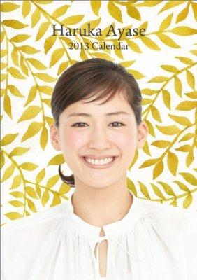 卓上 綾瀬はるか カレンダー 2013年