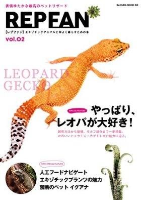 REPFAN Vol.2 (SAKURA MOOK)