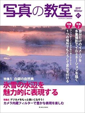 写真の教室№67 (日本カメラMOOK)