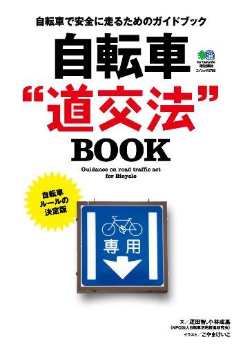 """自転車""""道交法""""BOOK[雑誌] (エイムックシリーズ)"""