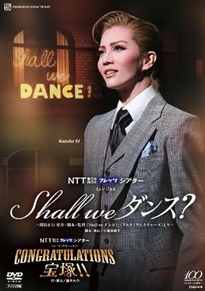 雪組 宝塚大劇場公演DVD 『Shall we ダンス?』『CONGRATULATIONS 宝塚!!』