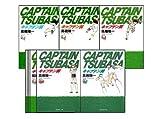キャプテン翼 全21巻セット (集英社文庫―コミック版)