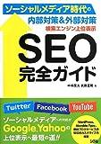 検索エンジン上位表示 SEO完全ガイド ソーシャルメディア時代の内部対策&外部対策