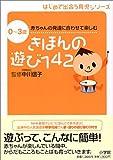 きほんの遊び142―0~3歳 赤ちゃんの発達に合わせて楽しむ (はじめて出会う育児シリーズ)