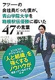 フツーの会社員だった僕が青山学院大学を箱根駅伝優勝に導いた47の言葉