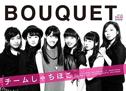 BOUQUET(ブーケ) Vol.04