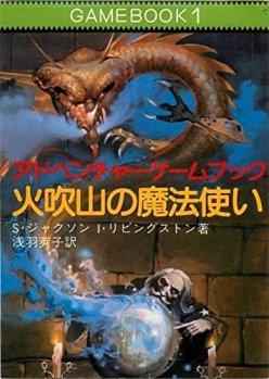 火吹山の魔法使い ファイティング・ファンタジー (現代教養文庫)