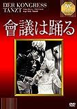 會議は踊る【淀川長治解説映像付き】 [DVD] 北野義則ヨーロッパ映画ソムリエ・1934年から1936年までのベスト10