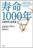 寿命一〇〇〇年: 長命科学の最先端