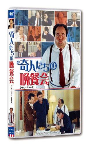 奇人たちの晩餐会 HDリマスター版【DVD】
