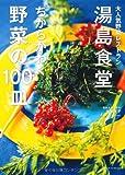 湯島食堂 ちからがわく野菜の100皿 大人気野菜レストラン