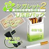 煙の出る電子タバコ「e-シガレット2」USBパック 本体(マルボロ味)+カードリッジ2パック(マルボロ1個+メンソール1個)+USB充電器(車載用アダプタ付) 通常価格3,820円が2,680円!