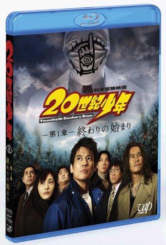 20世紀少年 第1章 終わりの始まり [Blu-ray]