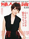 婦人公論 2013年 6/22号 [雑誌]