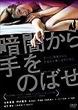 暗闇から手をのばせ [DVD] -